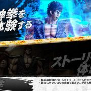 【PS4】北斗が如く 体験版 感想・評価まとめ
